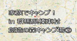 榛東キャンプ2トップ