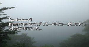 梅雨トップ