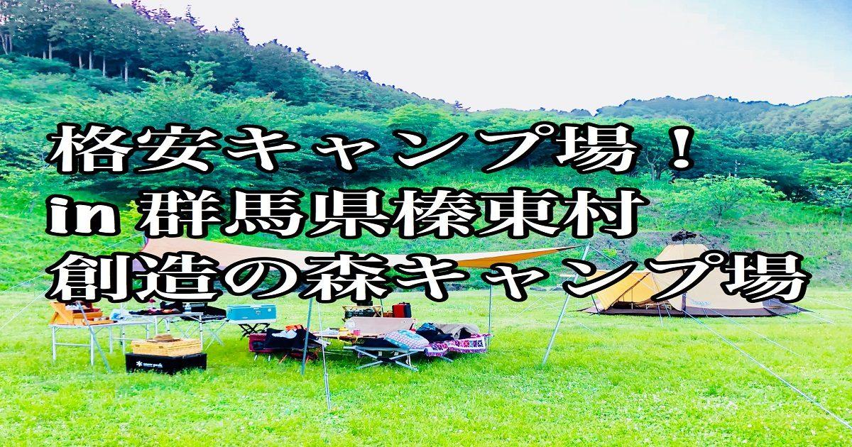 榛東村キャンプ