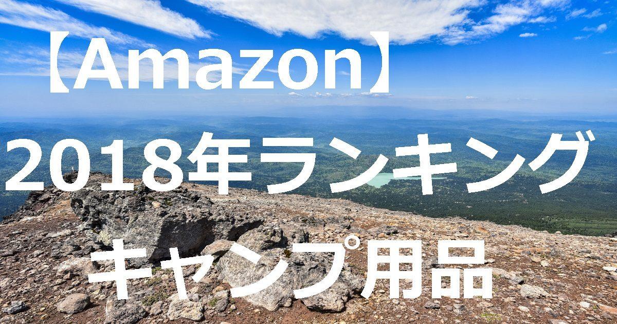 Amazon2018ランキングトップ