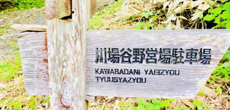 田園プラザの周辺:川場谷野営場