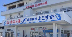 海辺の家久里浜店