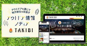 アウトドアメディア:TAKIBI