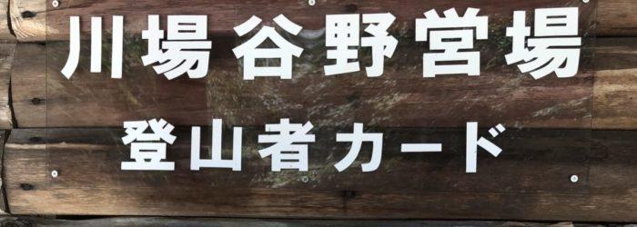 川場谷野営場登山者カード