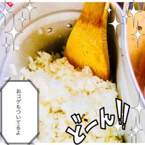 飯盒で炊いたお米