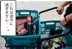 どんどん中身が増えていく買い物カゴ。