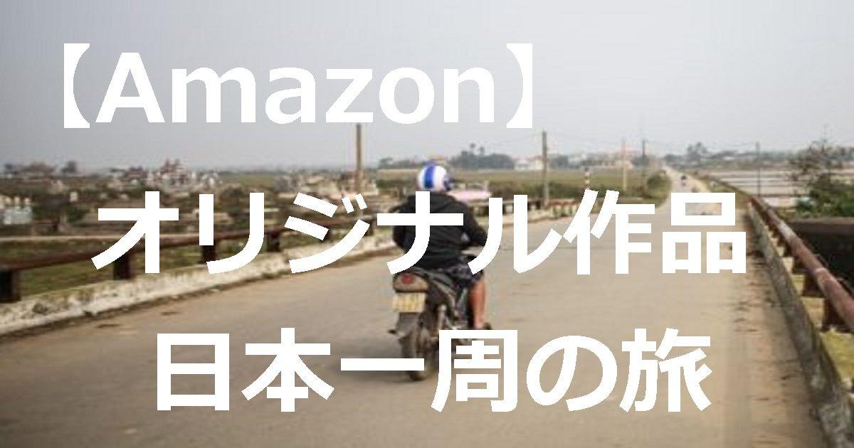 日本をゆっくりトップ