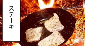 厚いお肉ステーキ