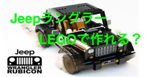 LEGOラングラートップ