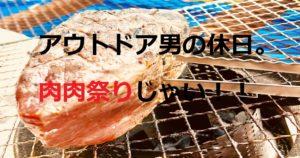 肉肉トップ。