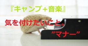 音楽マナー