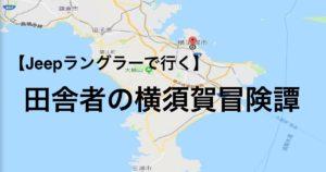横須賀冒険トップ