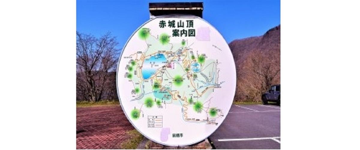 赤城山のマップ