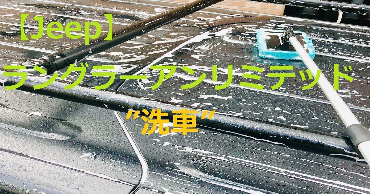 洗車トップ