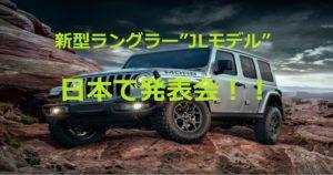 新型ラングラー発表会トップ