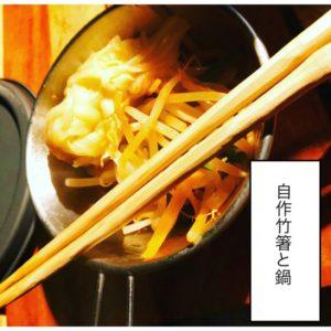 お箸と料理