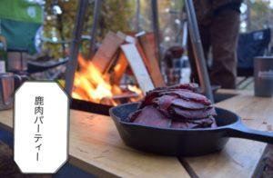 鹿肉キャンプ。