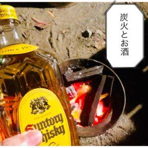 炭火とお酒