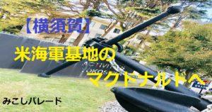 横須賀ベーストップ