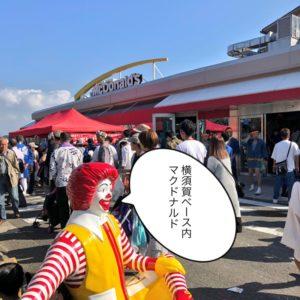 横須賀ベースのマクドナルド