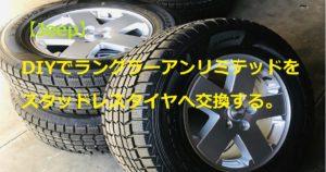 ラングラー冬用タイヤ交換トップ