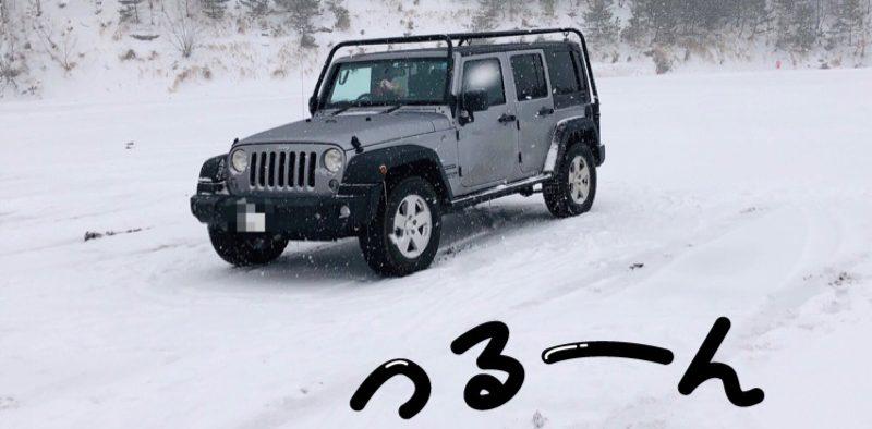 雪山とラングラー