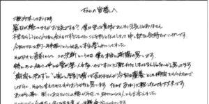 yasuの手紙
