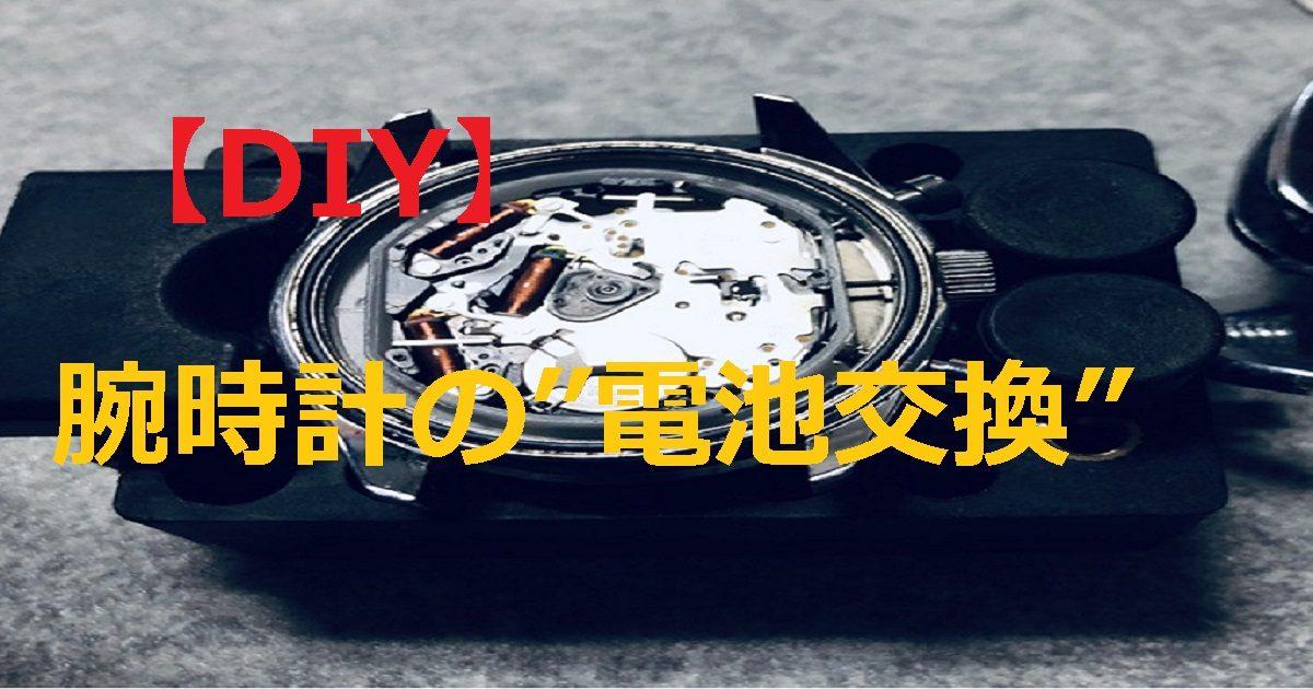 腕時計電池交換トップ