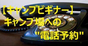 電話予約トップ