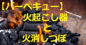 火起こし器トップ