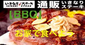 いきなりステーキトップ