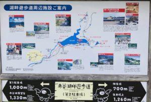 赤谷湖地図