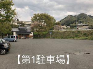 赤谷湖第1駐車場