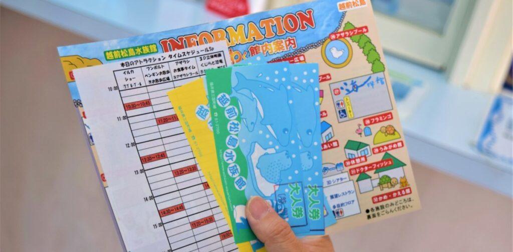 越前松島水族館のパンフレット