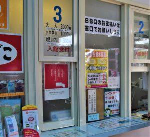 越前松島水族館の窓口