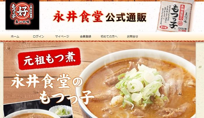 永井食堂公式通販サイト