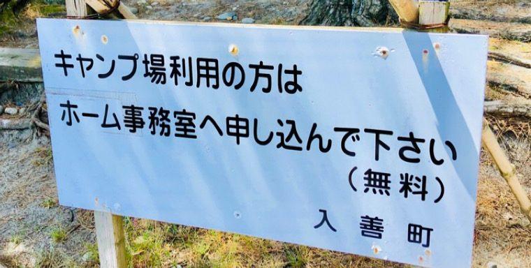 園家山キャンプ場の看板