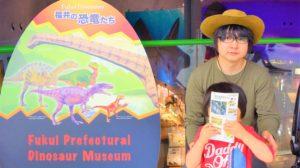 恐竜博物館とFujiya