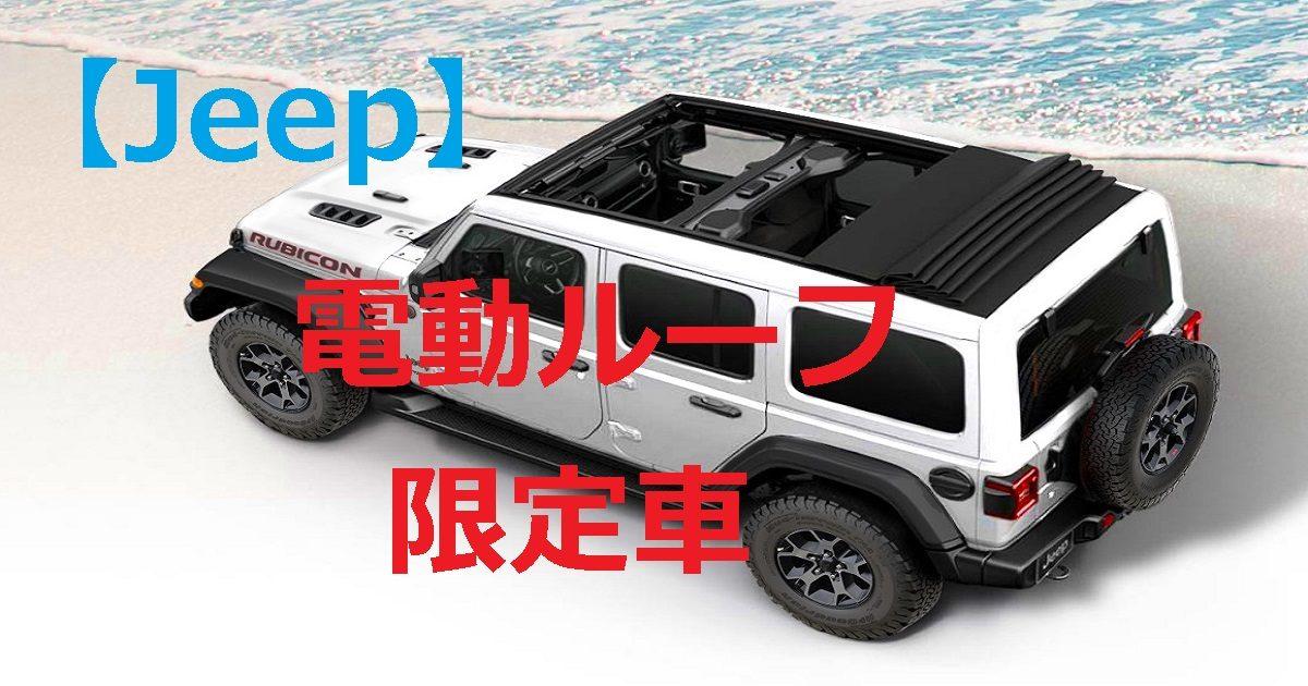 Jeep電動ルーフトップ