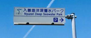 入善海洋深層水パークの看板