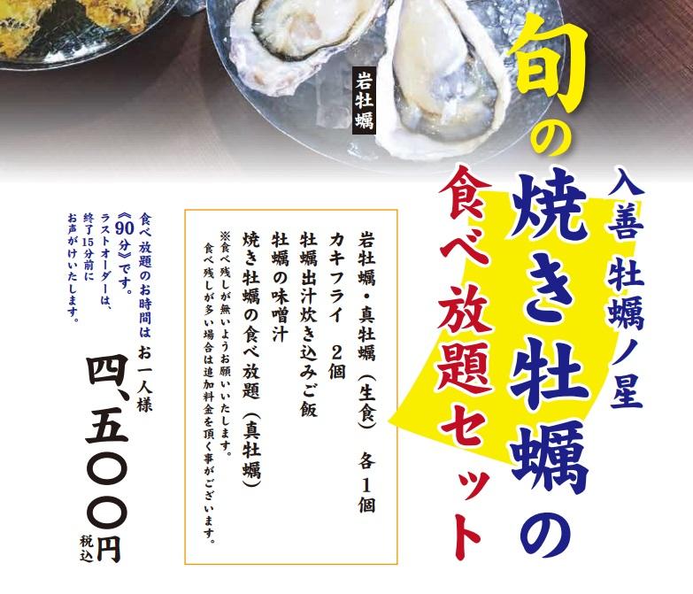 牡蠣の食べ放題