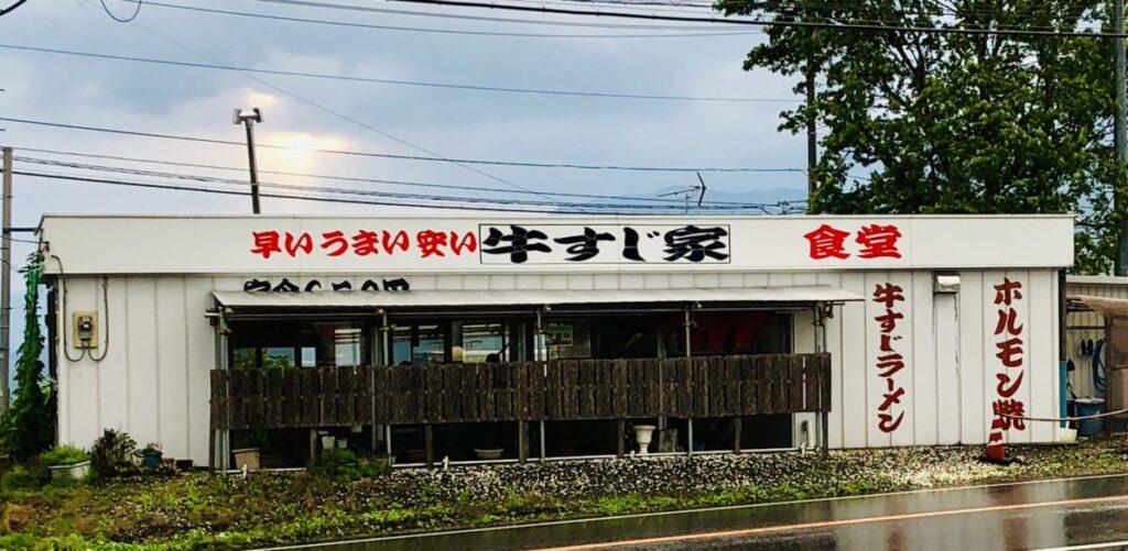 群馬県渋川市にある牛すじ屋