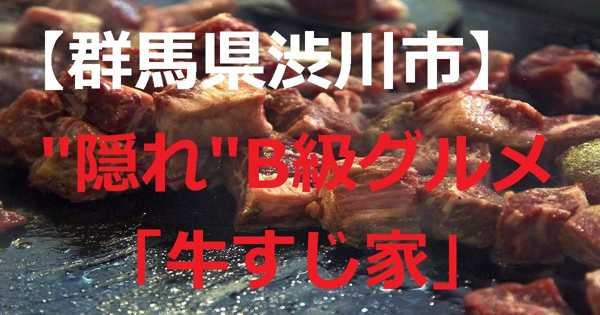 渋川市牛すじ家トップ