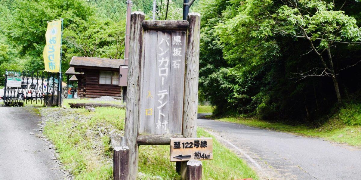 黒坂石バンガローテント村の看板