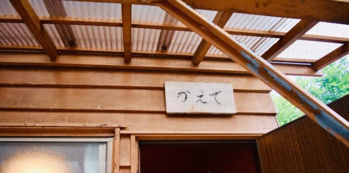 黒坂石バンガローテント村のバンガロー