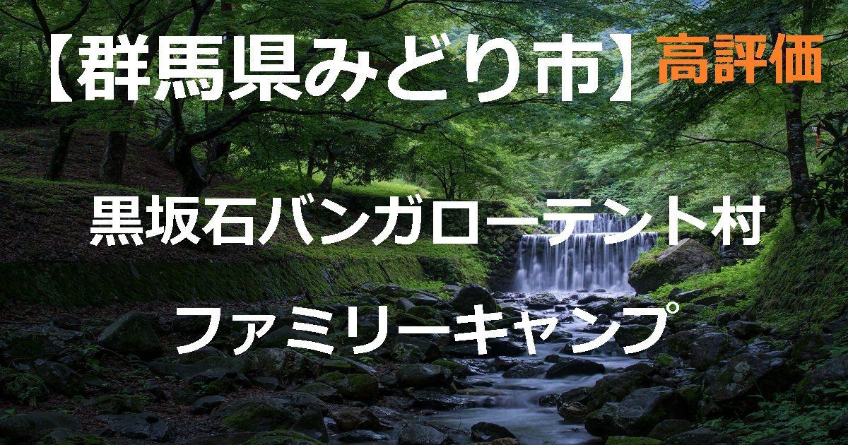 黒坂石バンガローテント村トップ