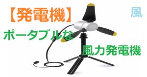 風力発電機インフィニットエアートップ