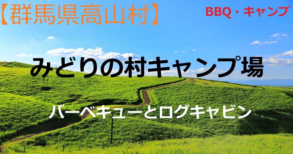 みどりの村キャンプ場2019トップ