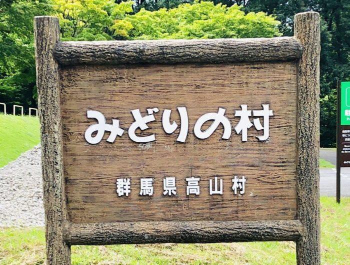 みどりの村キャンプ場の看板