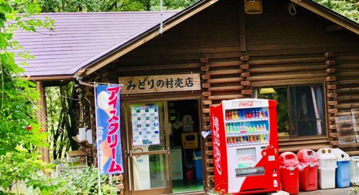 みどりの村キャンプ場の管理棟